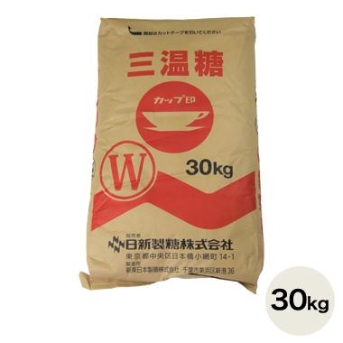 カップ W 三温糖 30kg