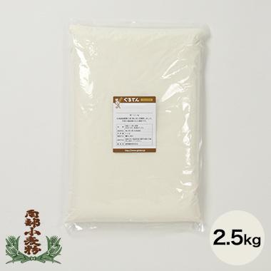 【チャック袋】 紫波産 南部小麦粉 2.5kg