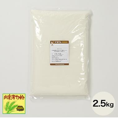 【チャック袋】 こけし(内麦薄力粉) 2.5kg