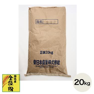 【国内産】 全粒粉 20kg
