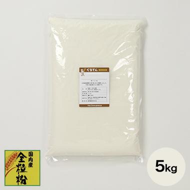 【国内産】 全粒粉3B 5kg