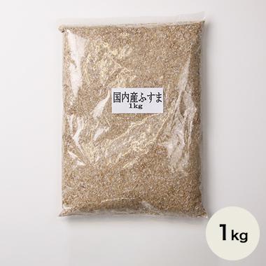 【国内産】小麦ふすま 1kg