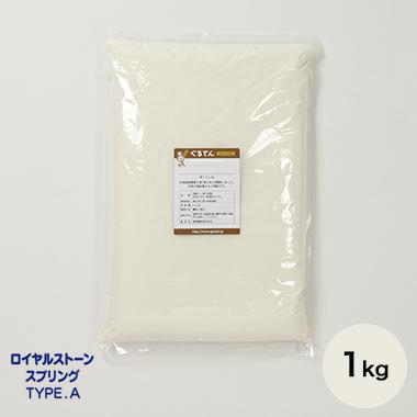 ロイヤルストーンSpring A 1kg