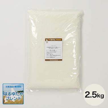 【チャック袋】 はるゆたかブレンド 2.5kg