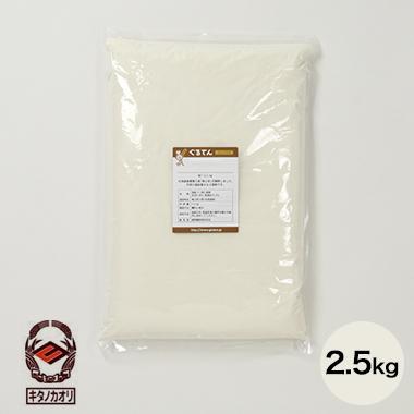 【チャック袋】キタノカオリ(岩見沢IW) 2.5kg