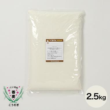 【チャック袋】 香麦 2.5kg
